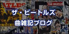 ザ・ビートルズ曲雑記ブログ