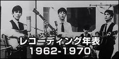 レコーディング年表(1962-1970)